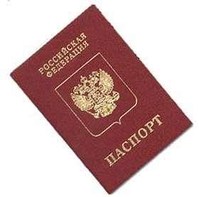 Получение загранпаспорта нового образца, Юридические Советы