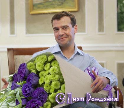 С Днём Рождения, от Медведева