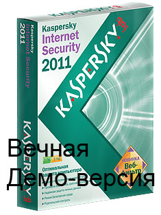 Kaspersky Internet Security 2011 Вечная лицензия