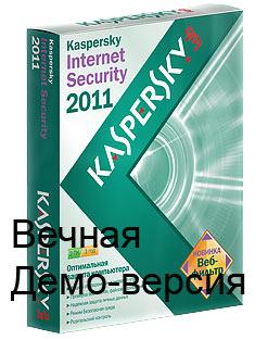 Kaspersky Internet Security 2011 Вечная лицензия