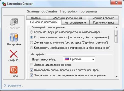 Созадние скриншотов в автоматическом режиме